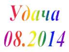 Календарь Удачи на август 2014