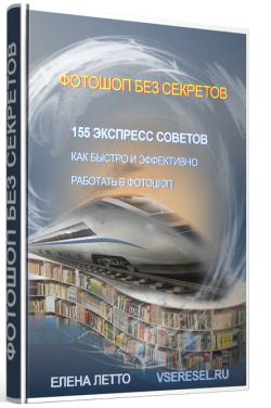 155 секретов Фотошоп
