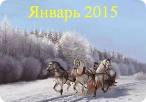 Денежный календарь на январь 2015