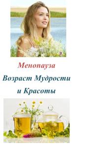 Менопауза. Возраст Мудрости и Красоты