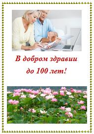 В добром здравии до 100 лет!