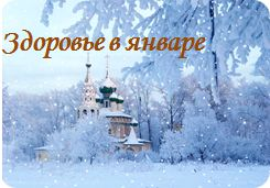Здоровье по Зодиаку на январь 2015