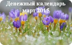 Денежный календарь на март 2015