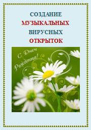 Муз. открытки