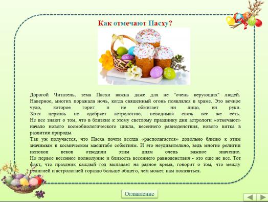 """Живая"" книга о Пасхе"