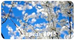 Денежный календарь на май 2015