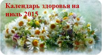 Гороскоп здоровья на июль 2015