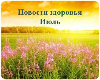 Новости здоровья - июль