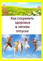 Здоровье летом