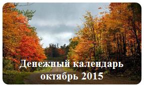 Денежный календарь на октябрь 2015