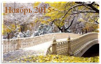 Денежный календарь на ноябрь 2015