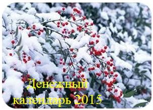 Денежный календарь на декабрь 2015