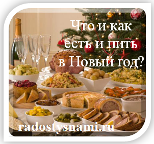 Что и как есть и пить в Новый год?