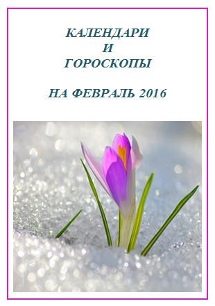 Гороскопы и календари на февраль 2016