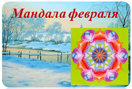 Календарь на февраль. Мандала