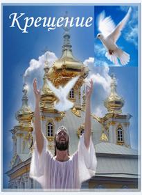 """Книга """"Крещение"""""""