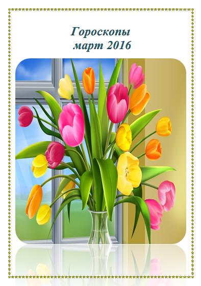 Календари и гороскопы на март 2016