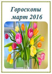 Книга гороскопов и календарей на март 2016