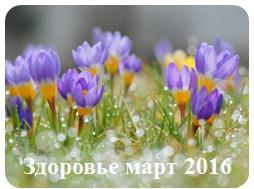 Гороскоп здоровья на март 2016