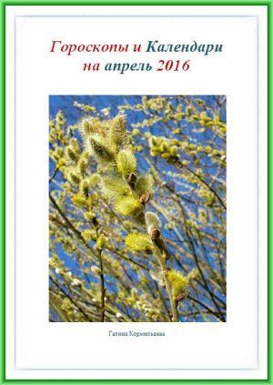 обложка апрель 2