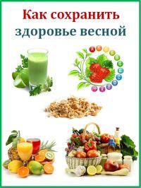 Как сохранить свое здоровье весной