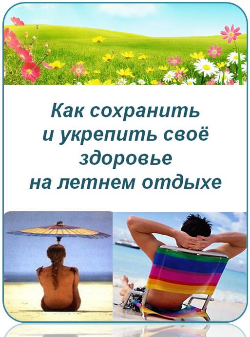 здоровье летом 4