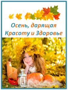 Осень, дарящая Красоту и Здоровье