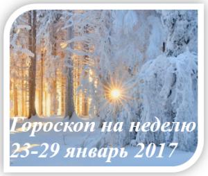 Гороскоп на неделю 23-29 января 2017