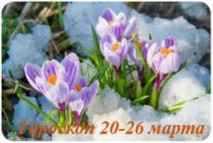 Гороскоп на неделю 20-26 марта