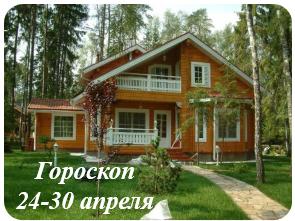 Гороскоп 24-30 апреля 2017