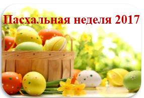 Пасхальная неделя 10-16 апреля 2017