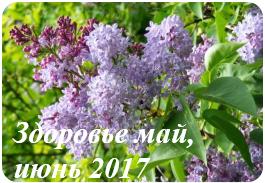 Май, июнь 2017 здоровье по Зодиаку