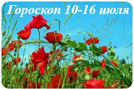 Гороскоп 10-16 июля