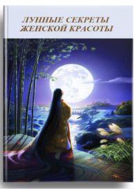 Лунные секреты женской красоты
