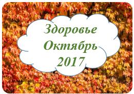 Здоровье октябрь 2017