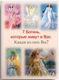 Какая Вы Богиня?