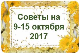 Гороскоп 9 - 15 октября 2017