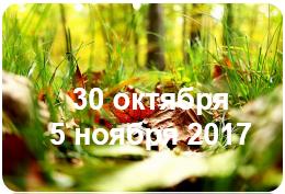 Гороскоп 30 октября – 5 ноября 2017