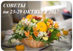 Гороскоп 23-29 октября 2017
