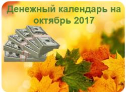 Денежный календарь на октябрь 2017