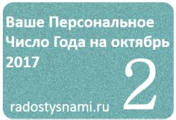 Ваше Персональное Число Года на октябрь 2017
