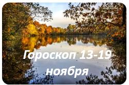 Гороскоп 13-19 ноября 2017