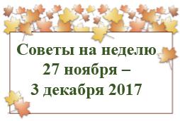 Гороскоп на 27 ноября - 3 декабря 2017
