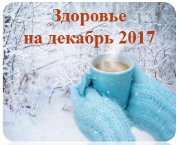 Здоровье на декабрь 2017