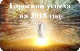 Гороскоп успеха на 2018 по знакам Зодиака