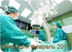 Лунный календарь хирургических операций на февраль 2018