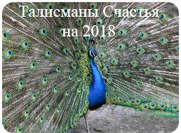Талисманы Счастья на 2018 для знаков Зодиака