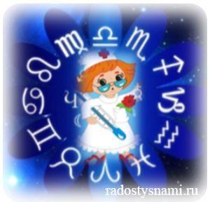 гороскоп здоровья на июль-сентябрь 2018