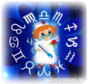 гороскоп здоровья на июль-август 2018