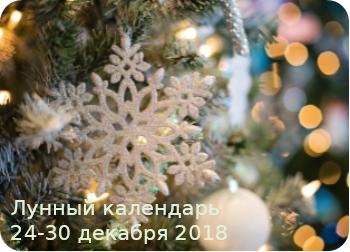 Лунный календарь на неделю: 24-30 декабря